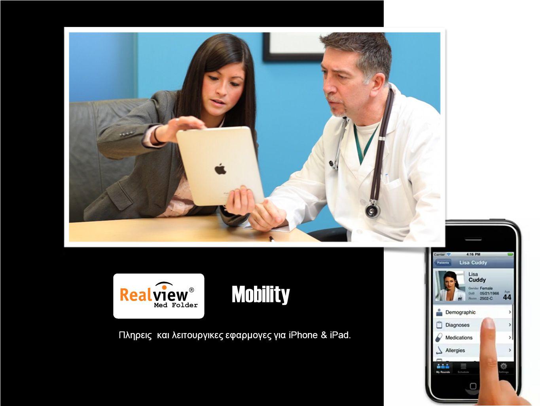 Mobility Πληρεις και λειτουργικες εφαρμογες για iPhone & iPad.