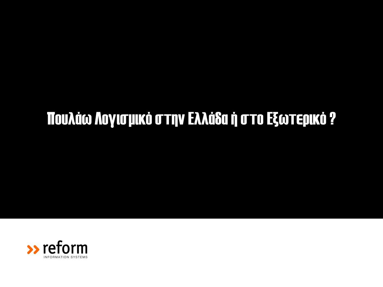 Πουλάω Λογισμικό στην Ελλάδα ή στο Εξωτερικό
