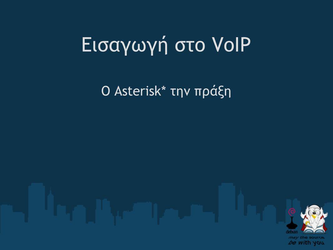 Εισαγωγή στο VoIP Ο Asterisk* την πράξη