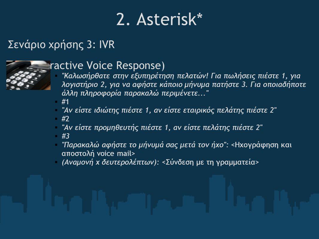 2. Asterisk* Σενάριο χρήσης 3: IVR IVR (Interactive Voice Response) 