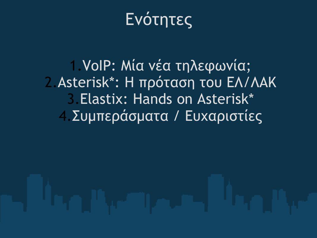 Ενότητες 1.VoIP: Μία νέα τηλεφωνία; 2.Asterisk*: Η πρόταση του ΕΛ/ΛΑΚ 3.Elastix: Hands on Asterisk* 4.Συμπεράσματα / Ευχαριστίες