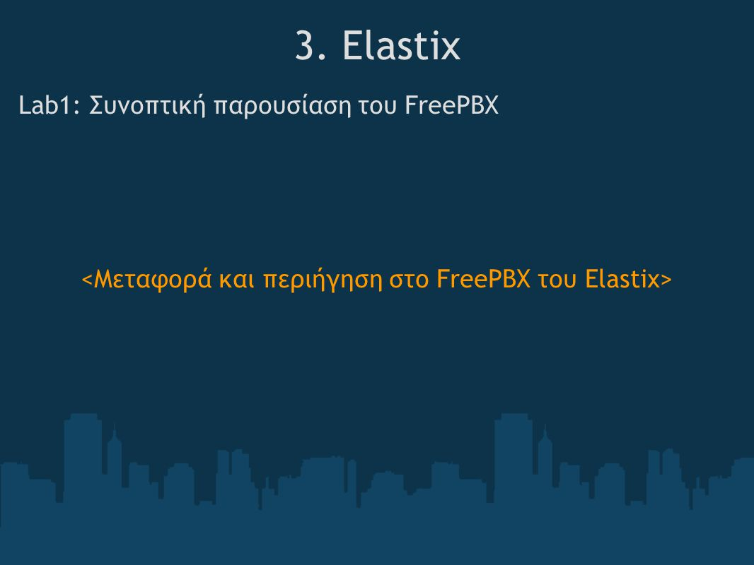 3. Elastix Lab1: Συνοπτική παρουσίαση του FreePBX