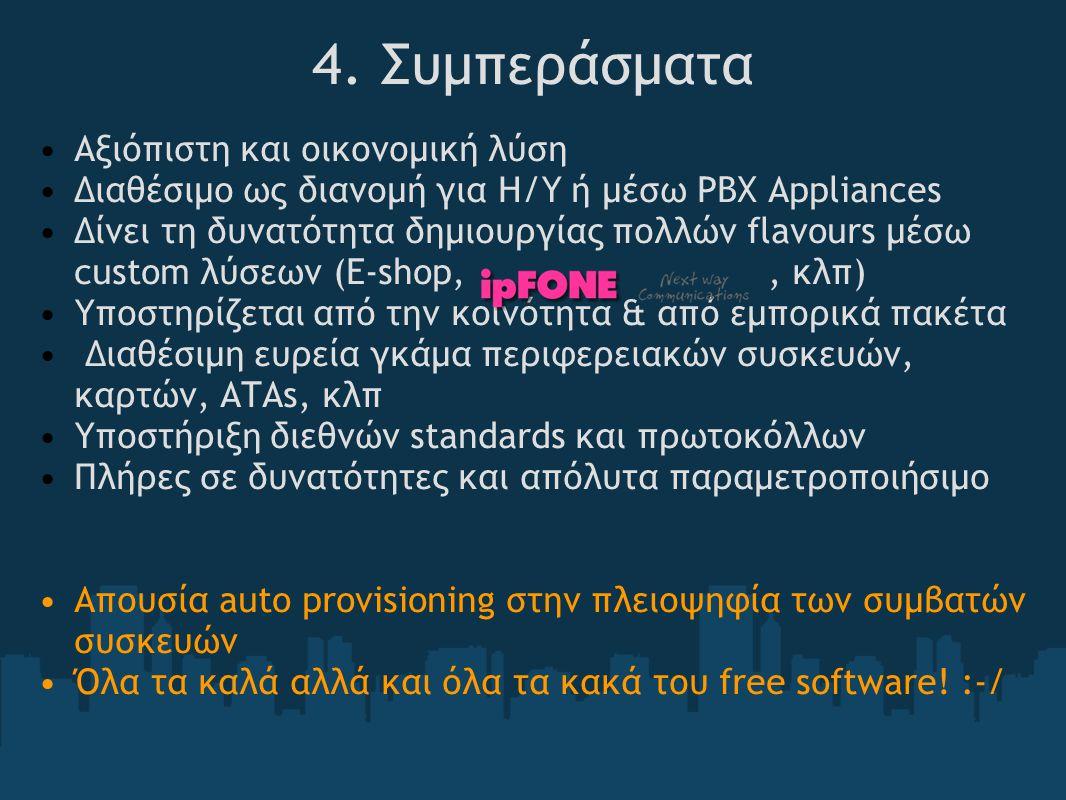 4. Συμπεράσματα Αξιόπιστη και οικονομική λύση Διαθέσιμο ως διανομή για Η/Υ ή μέσω PBX Appliances Δίνει τη δυνατότητα δημιουργίας πολλών flavours μέσω