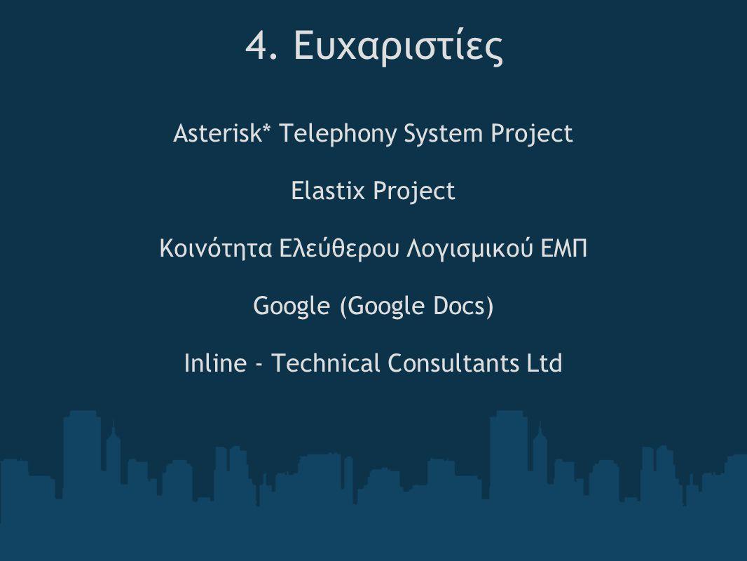 4. Ευχαριστίες Asterisk* Telephony System Project Elastix Project Κοινότητα Ελεύθερου Λογισμικού ΕΜΠ Google (Google Docs) Inline - Technical Consultan