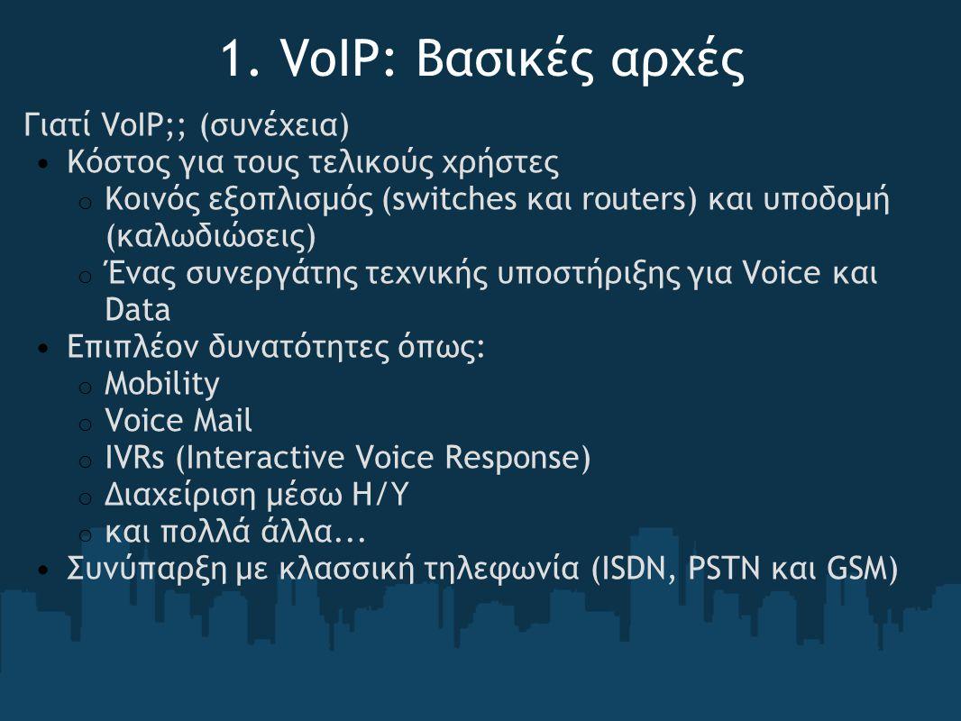 1. VoIP: Βασικές αρχές Γιατί VoIP;; (συνέχεια) Κόστος για τους τελικούς χρήστες o Κοινός εξοπλισμός (switches και routers) και υποδομή (καλωδιώσεις) o
