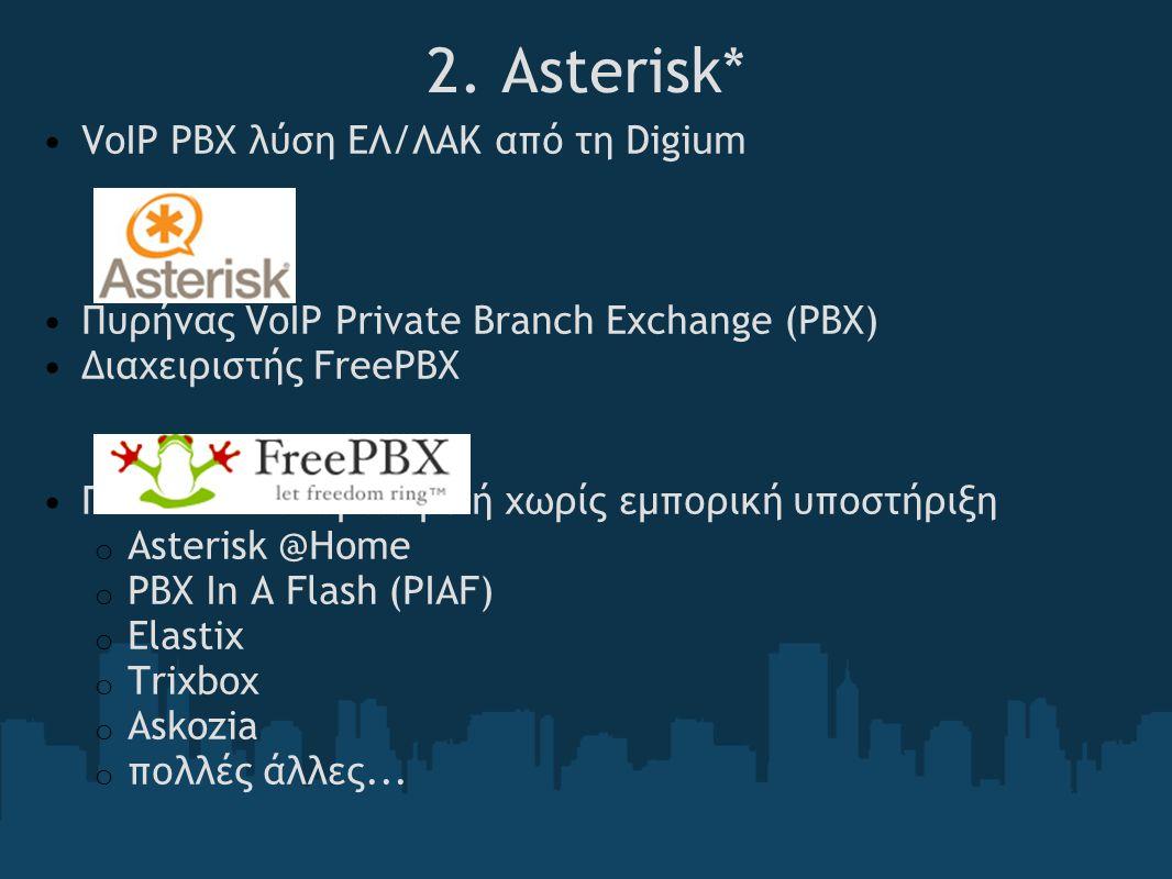 2. Asterisk* VoIP PBX λύση ΕΛ/ΛΑΚ από τη Digium Πυρήνας VoIP Private Branch Exchange (PBX) Διαχειριστής FreePBX Ποικιλία διανομών με ή χωρίς εμπορική