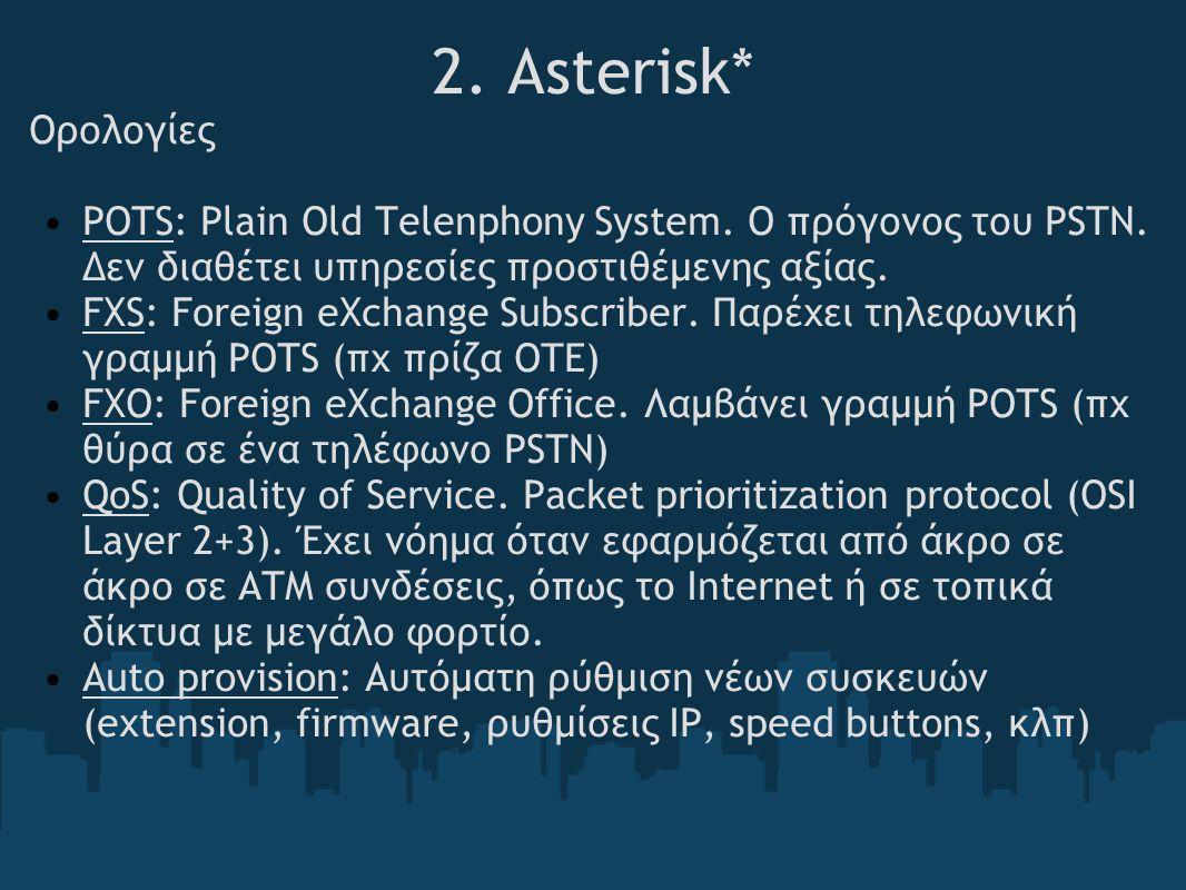 2.Asterisk* Ορολογίες POTS: Plain Old Telenphony System.