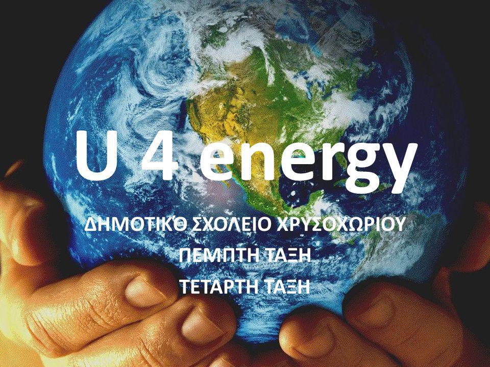Οικονομία ενέργειας παιδιά αγκαλιά να περάσουμε μπροστά δυνατοί για να σώσουμε τη Γη λίγο από δω και λίγο από κει Τα παιδιά της Τετάρτης και της Πέμπτης τάξης