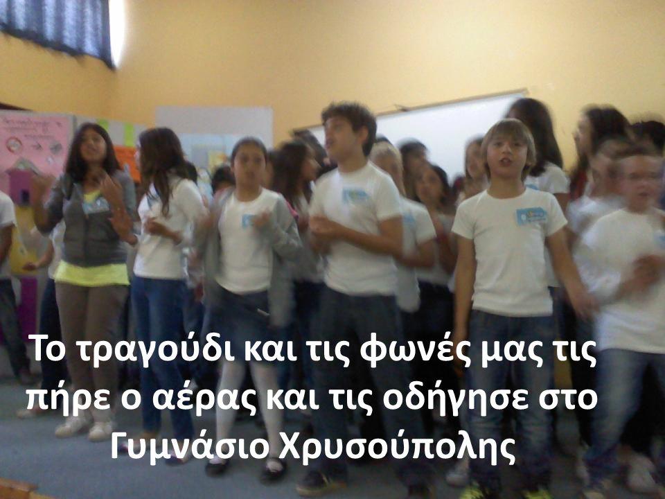 Το τραγούδι και τις φωνές μας τις πήρε ο αέρας και τις οδήγησε στο Γυμνάσιο Χρυσούπολης