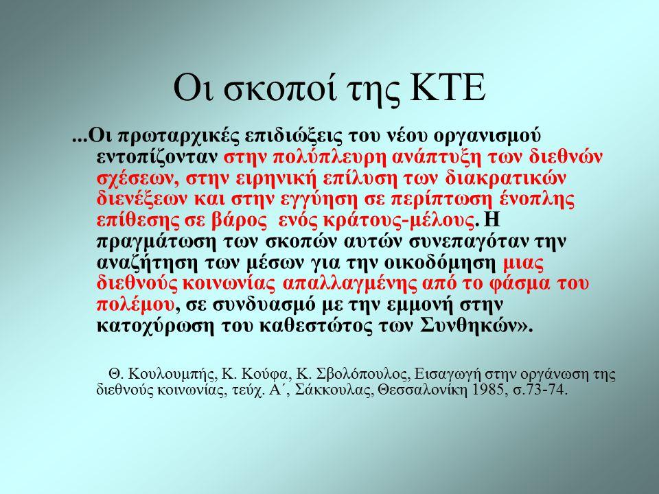 Οι σκοποί της ΚΤΕ...Οι πρωταρχικές επιδιώξεις του νέου οργανισμού εντοπίζονταν στην πολύπλευρη ανάπτυξη των διεθνών σχέσεων, στην ειρηνική επίλυση των