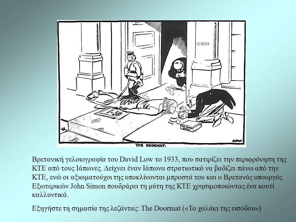 Βρετανική γελοιογραφία του David Low το 1933, που σατιρίζει την περιφρόνηση της ΚΤΕ από τους Ιάπωνες. Δείχνει έναν Ιάπωνα στρατιωτικό να βαδίζει πάνω