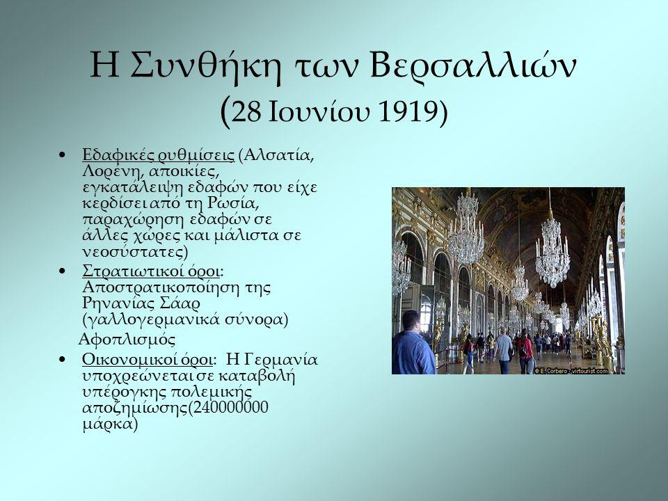 Η Συνθήκη των Βερσαλλιών ( 28 Ιουνίου 1919) Εδαφικές ρυθμίσεις (Αλσατία, Λορένη, αποικίες, εγκατάλειψη εδαφών που είχε κερδίσει από τη Ρωσία, παραχώρη