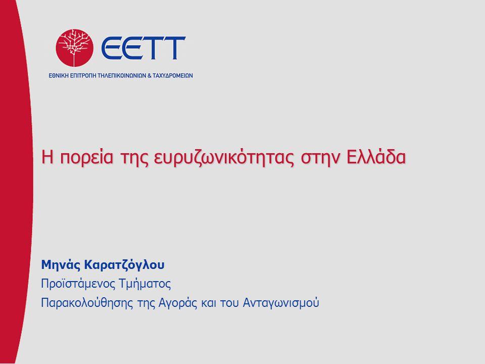 Η πορεία της ευρυζωνικότητας στην Ελλάδα Μηνάς Καρατζόγλου Προϊστάμενος Τμήματος Παρακολούθησης της Αγοράς και του Ανταγωνισμού