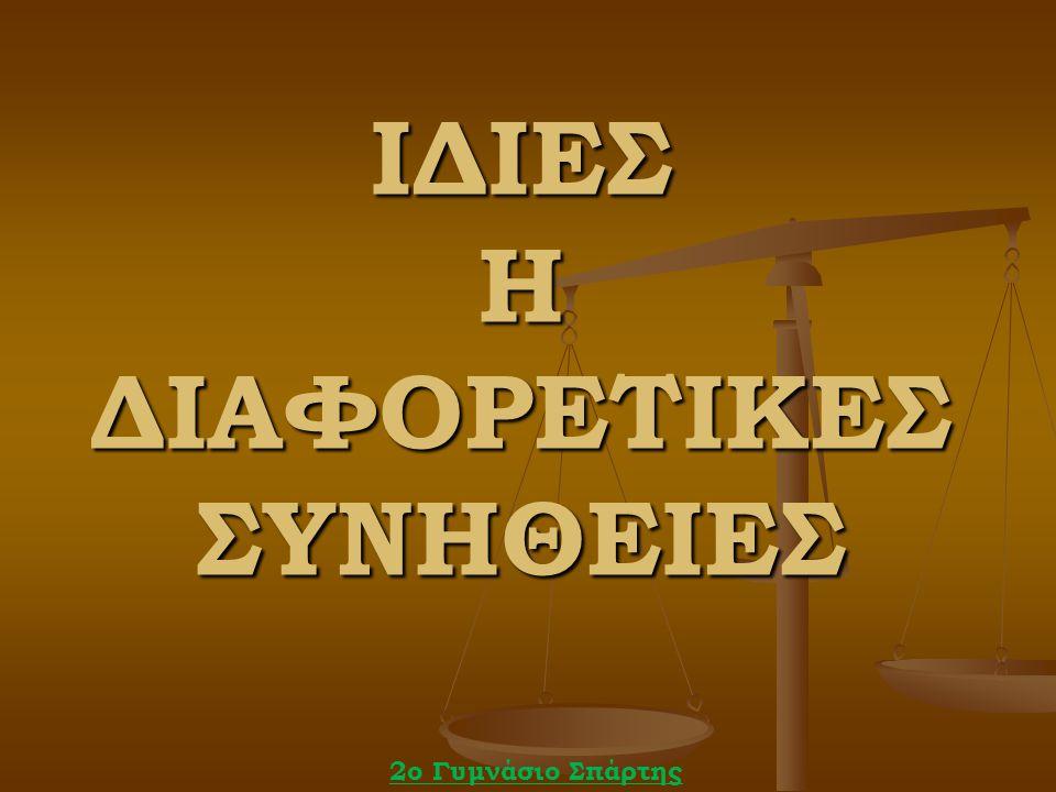 ΙΔΙΕΣ Η ΔΙΑΦΟΡΕΤΙΚΕΣ ΣΥΝΗΘΕΙΕΣ 2ο Γυμνάσιο Σπάρτης
