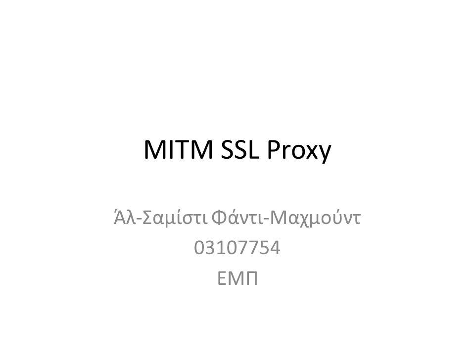 MITM SSL Proxy Άλ-Σαμίστι Φάντι-Μαχμούντ 03107754 ΕΜΠ