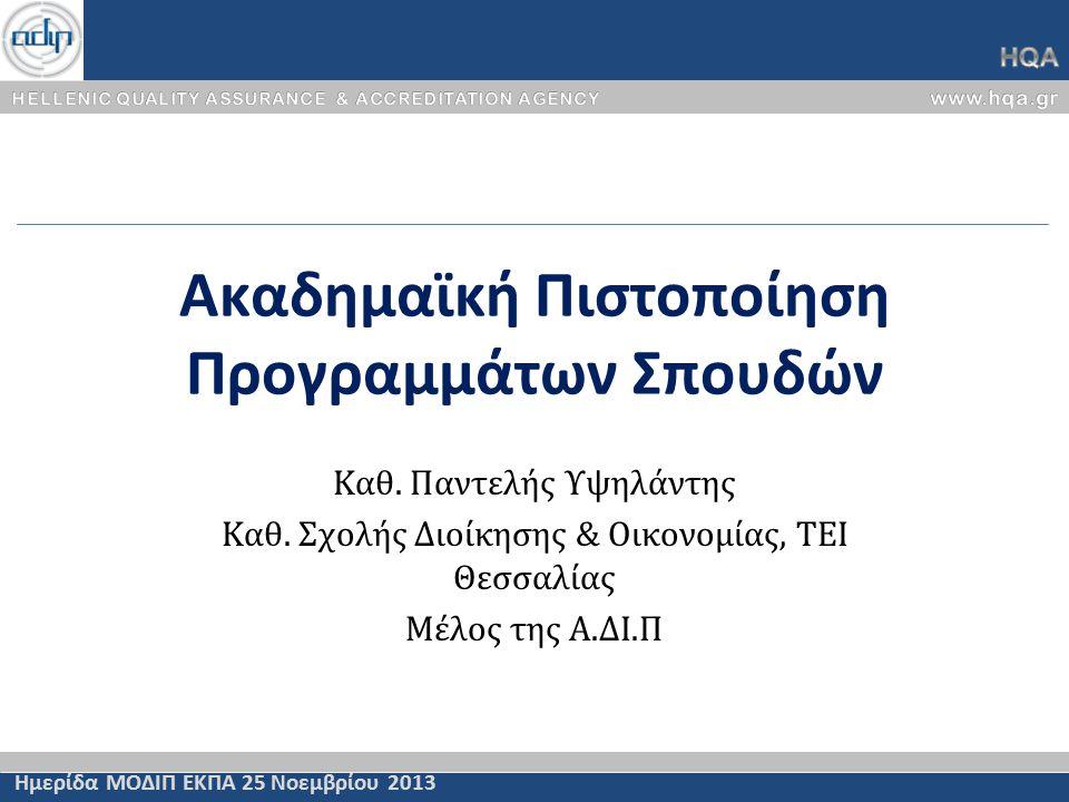 Ημερίδα ΜΟΔΙΠ ΕΚΠΑ 25 Νοεμβρίου 2013 Ακαδημαϊκή Πιστοποίηση Προγραμμάτων Σπουδών Καθ.