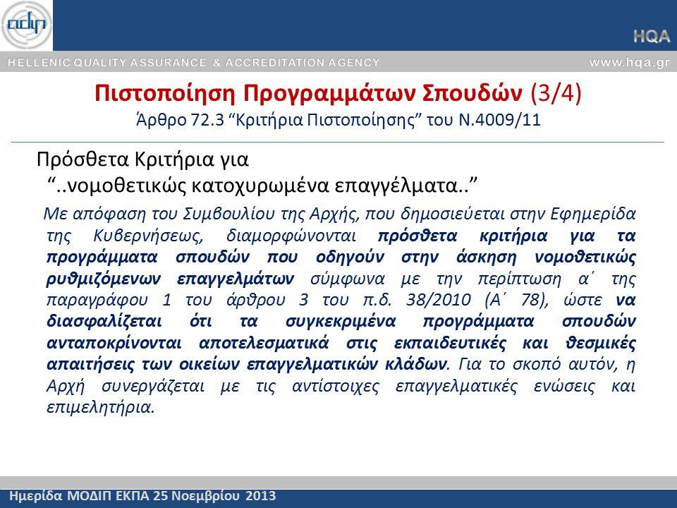 Πιστοποίηση Προγραμμάτων Σπουδών (3/4) Άρθρο 72.3 Κριτήρια Πιστοποίησης του Ν.4009/11 Ημερίδα ΜΟΔΙΠ ΕΚΠΑ 25 Νοεμβρίου 2013 Πρόσθετα Κριτήρια για ..νομοθετικώς κατοχυρωμένα επαγγέλματα.. Με απόφαση του Συμβουλίου της Αρχής, που δημοσιεύεται στην Εφημερίδα της Κυβερνήσεως, διαμορφώνονται πρόσθετα κριτήρια για τα προγράμματα σπουδών που οδηγούν στην άσκηση νομοθετικώς ρυθμιζόμενων επαγγελμάτων σύμφωνα με την περίπτωση α΄ της παραγράφου 1 του άρθρου 3 του π.δ.