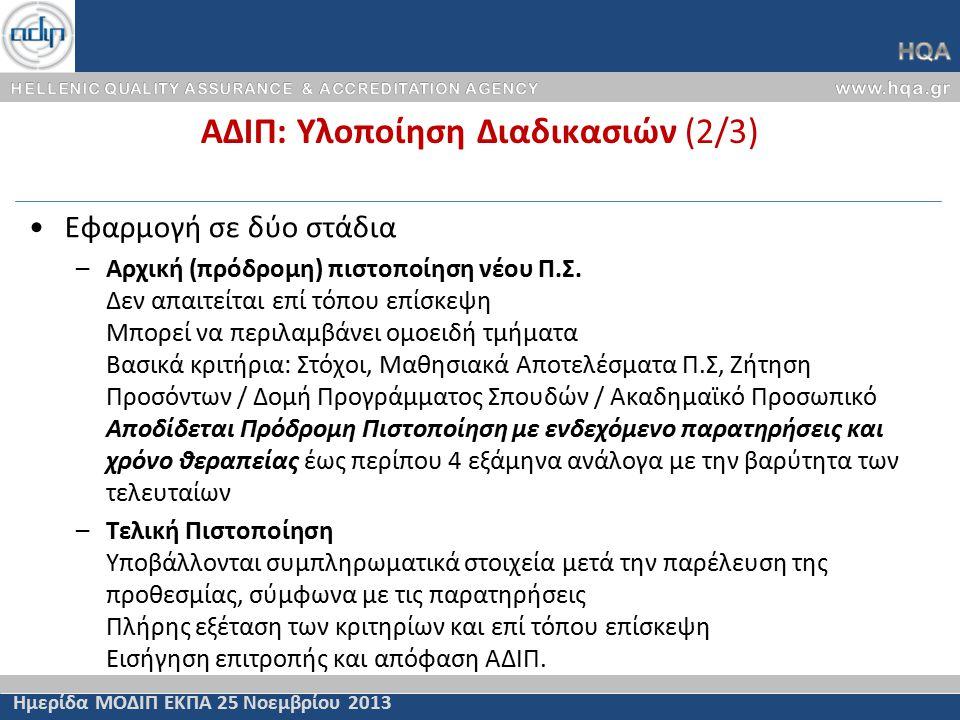 ΑΔΙΠ: Υλοποίηση Διαδικασιών (2/3) Ημερίδα ΜΟΔΙΠ ΕΚΠΑ 25 Νοεμβρίου 2013 Εφαρμογή σε δύο στάδια –Αρχική (πρόδρομη) πιστοποίηση νέου Π.Σ.