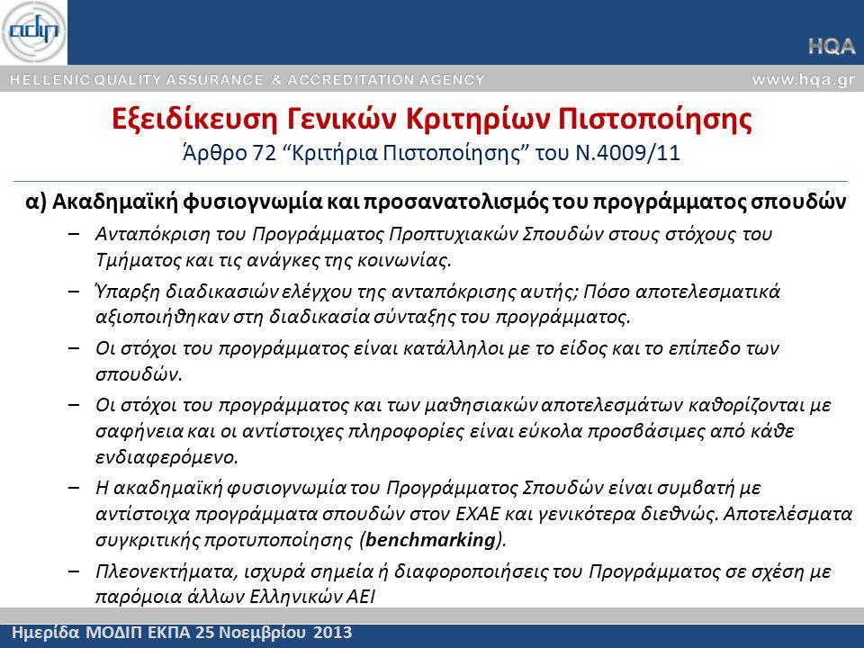 Ημερίδα ΜΟΔΙΠ ΕΚΠΑ 25 Νοεμβρίου 2013 α) Ακαδημαϊκή φυσιογνωμία και προσανατολισμός του προγράμματος σπουδών –Ανταπόκριση του Προγράμματος Προπτυχιακών Σπουδών στους στόχους του Τμήματος και τις ανάγκες της κοινωνίας.
