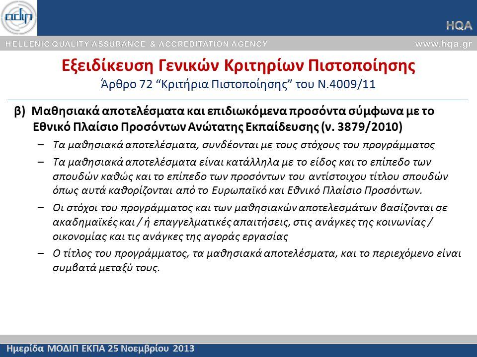Εξειδίκευση Γενικών Κριτηρίων Πιστοποίησης Άρθρο 72 Κριτήρια Πιστοποίησης του Ν.4009/11 Ημερίδα ΜΟΔΙΠ ΕΚΠΑ 25 Νοεμβρίου 2013 β) Μαθησιακά αποτελέσματα και επιδιωκόμενα προσόντα σύμφωνα με το Εθνικό Πλαίσιο Προσόντων Ανώτατης Εκπαίδευσης (ν.