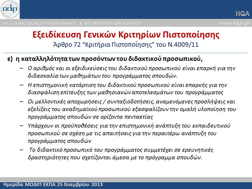 Εξειδίκευση Γενικών Κριτηρίων Πιστοποίησης Άρθρο 72 Κριτήρια Πιστοποίησης του Ν.4009/11 Ημερίδα ΜΟΔΙΠ ΕΚΠΑ 25 Νοεμβρίου 2013 ε) η καταλληλότητα των προσόντων του διδακτικού προσωπικού, –Ο αριθμός και οι εξειδικεύσεις του διδακτικού προσωπικού είναι επαρκή για την διδασκαλία των μαθημάτων του προγράμματος σπουδών.