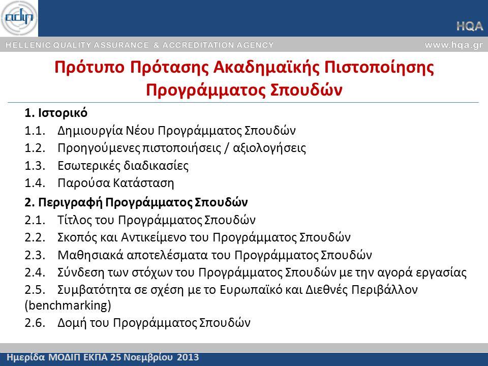Πρότυπο Πρότασης Ακαδημαϊκής Πιστοποίησης Προγράμματος Σπουδών Ημερίδα ΜΟΔΙΠ ΕΚΠΑ 25 Νοεμβρίου 2013 1.