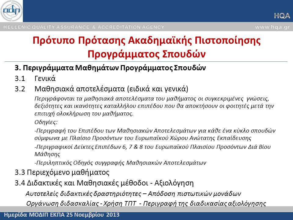 Πρότυπο Πρότασης Ακαδημαϊκής Πιστοποίησης Προγράμματος Σπουδών Ημερίδα ΜΟΔΙΠ ΕΚΠΑ 25 Νοεμβρίου 2013 3.