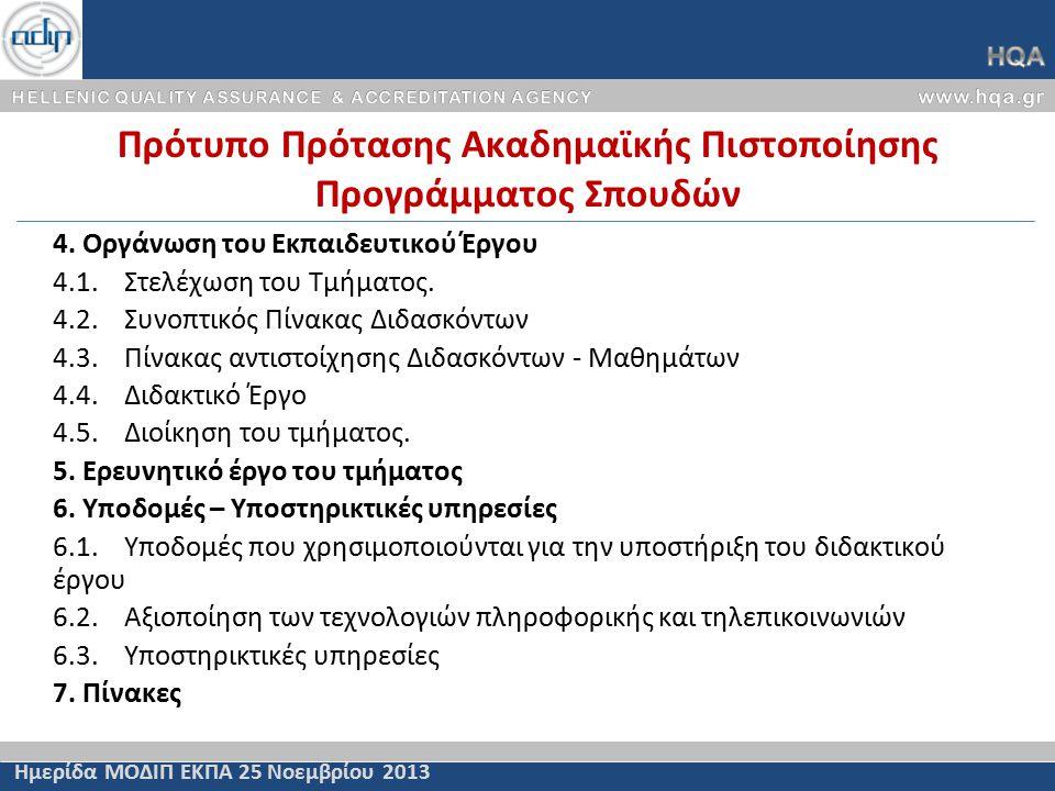 Πρότυπο Πρότασης Ακαδημαϊκής Πιστοποίησης Προγράμματος Σπουδών Ημερίδα ΜΟΔΙΠ ΕΚΠΑ 25 Νοεμβρίου 2013 4.
