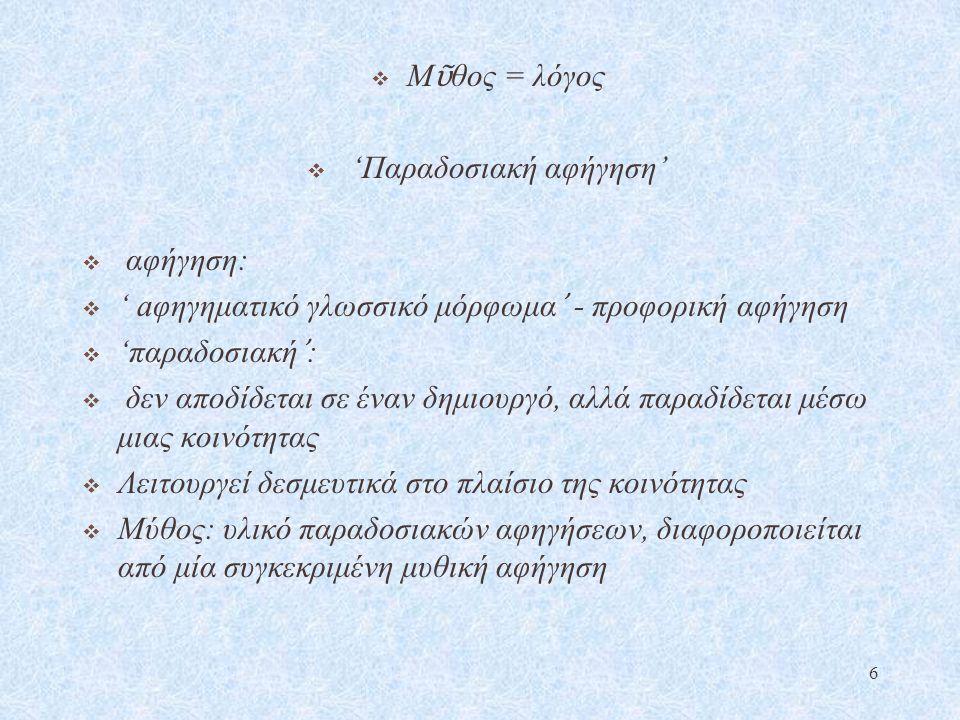  M ῦ θος = λόγος  'Παραδοσιακή αφήγηση'  αφήγηση:  ' aφηγηματικό γλωσσικό μόρφωμα ᾽ - προφορική αφήγηση  'παραδοσιακή ᾽ :  δεν αποδίδεται σε ένα