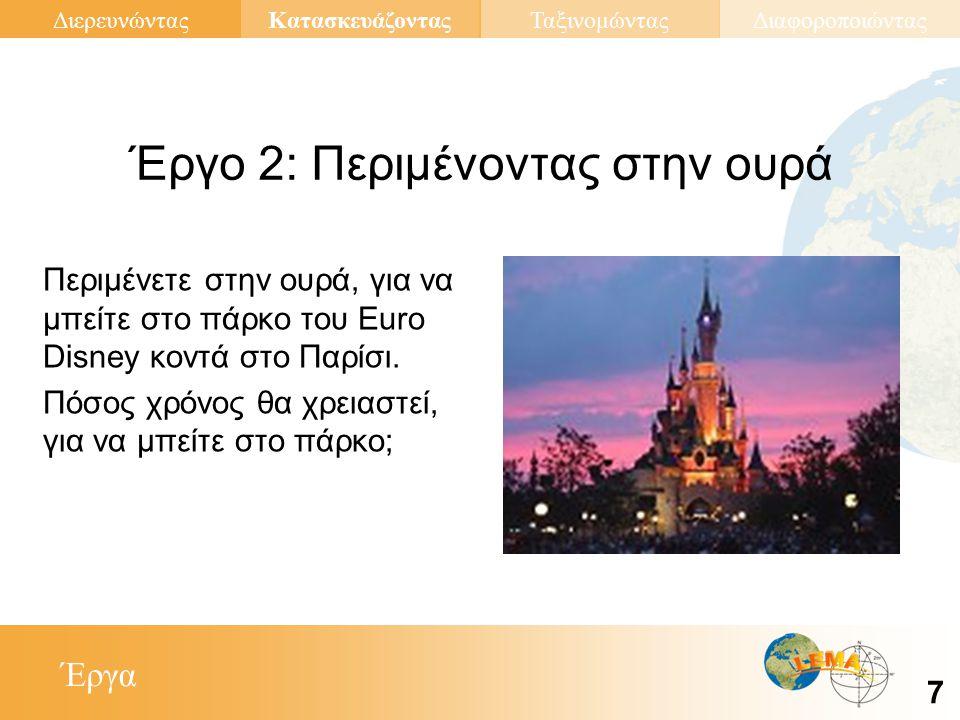 Έργα Κατασκευάζοντας 7 ΔιερευνώνταςΤαξινομώνταςΔιαφοροποιώντας Έργο 2: Περιμένοντας στην ουρά Περιμένετε στην ουρά, για να μπείτε στο πάρκο του Euro Disney κοντά στο Παρίσι.