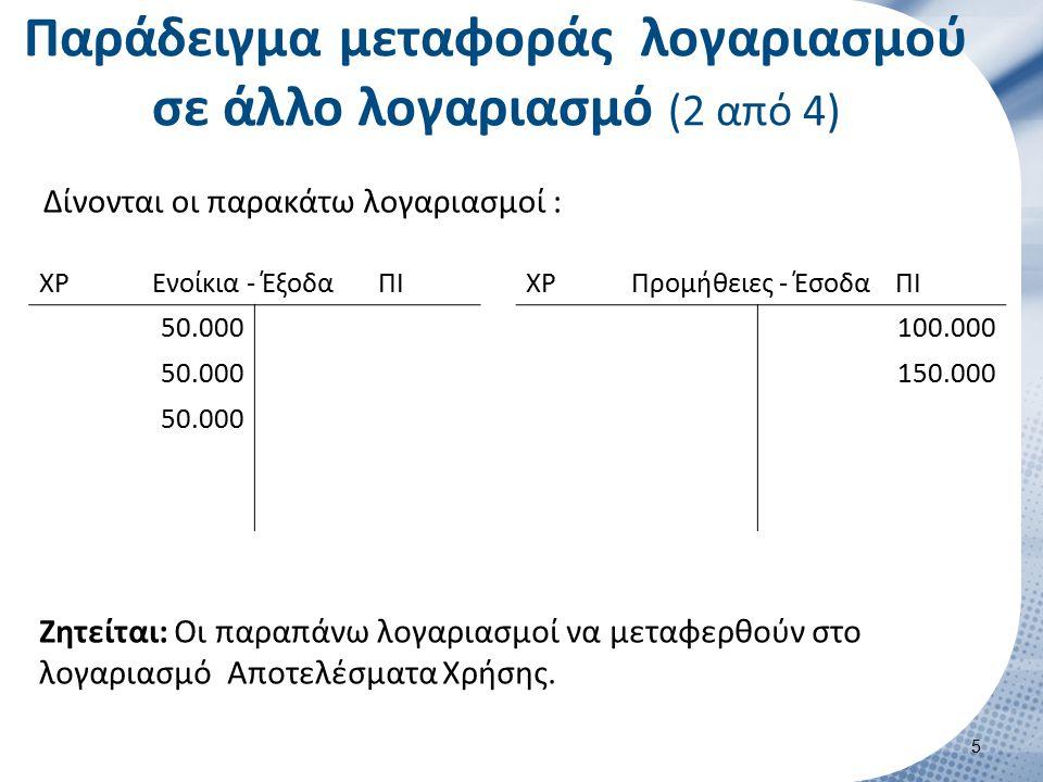 Ζητείται: Οι παραπάνω λογαριασμοί να μεταφερθούν στο λογαριασμό Αποτελέσματα Χρήσης.