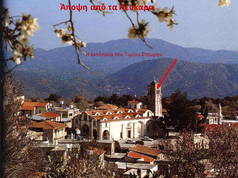 Κ Α Μ Α Ρ Ε Σ ( παλιό υδραγωγείο) Χτίστηκε το 1745 από τον Ελχάτζ Απού Μπεκίρ Πασά, τότε κυβερνήτη της Κύπρου.