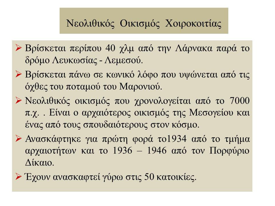  Πάρθηκαν σημαντικές πληροφορίες σχετικά με τον τρόπο χτισίματος των σπιτιών της εποχής εκείνης, τον τρόπο ζωής των κατοίκων κ.α.