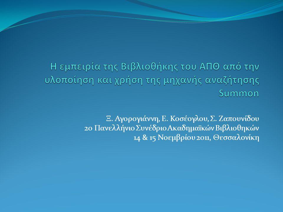 Ξ. Αγορογιάννη, Ε. Κοσέογλου, Σ. Ζαπουνίδου 20 Πανελλήνιο Συνέδριο Ακαδημαϊκών Βιβλιοθηκών 14 & 15 Νοεμβρίου 2011, Θεσσαλονίκη
