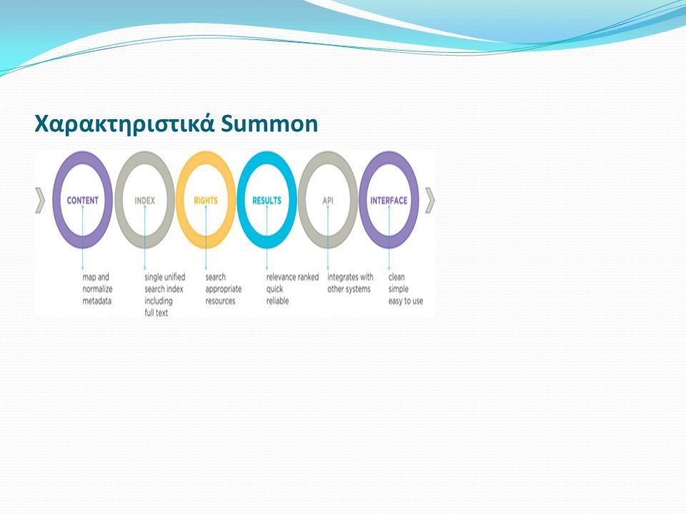 Χαρακτηριστικά Summon