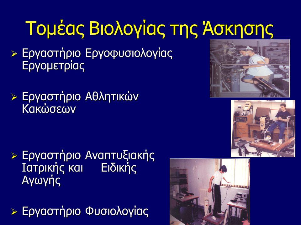 Τομέας Βιολογίας της Άσκησης  Εργαστήριο Εργοφυσιολογίας Εργομετρίας  Εργαστήριο Αθλητικών Κακώσεων  Εργαστήριο Αναπτυξιακής Ιατρικής και Ειδικής Α
