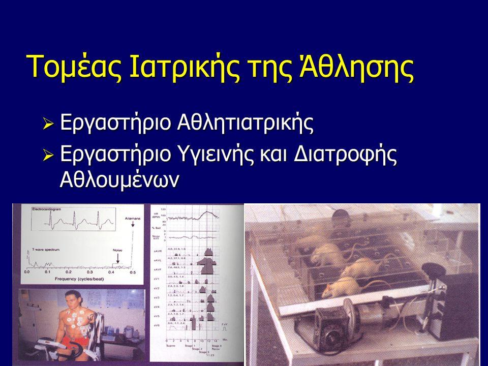 Τομέας Ιατρικής της Άθλησης  Εργαστήριο Αθλητιατρικής  Εργαστήριο Υγιεινής και Διατροφής Αθλουμένων