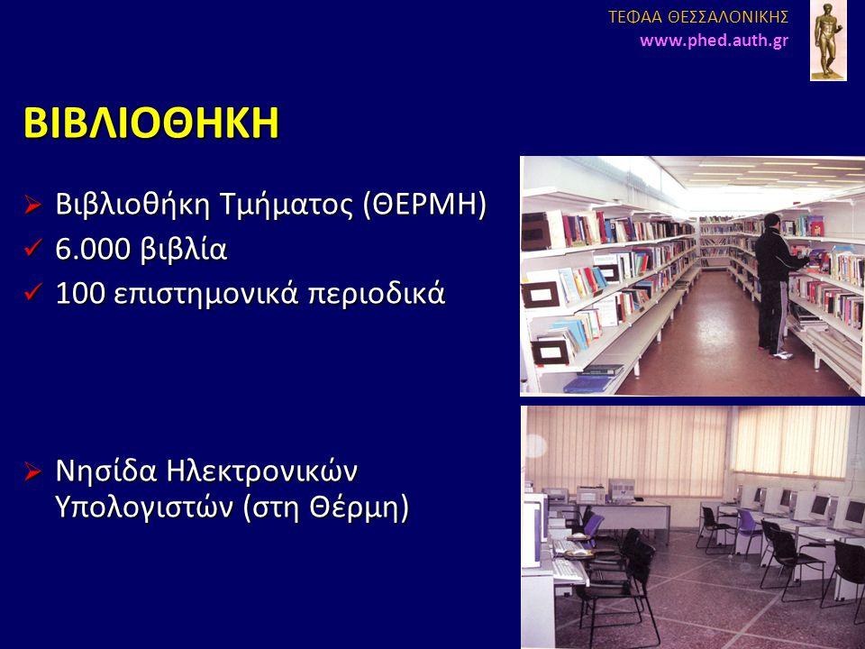 ΒΙΒΛΙΟΘΗΚΗ  Βιβλιοθήκη Τμήματος (ΘΕΡΜΗ) 6.000 βιβλία 6.000 βιβλία 100 επιστημονικά περιοδικά 100 επιστημονικά περιοδικά  Νησίδα Ηλεκτρονικών Υπολογι