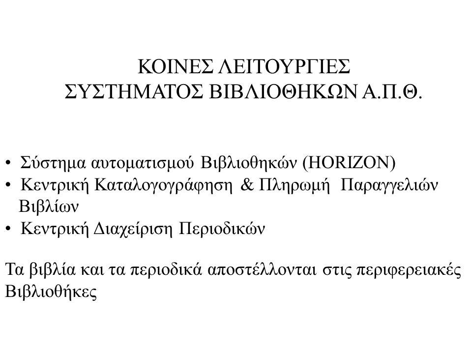ΚΟΙΝΕΣ ΛΕΙΤΟΥΡΓΙΕΣ ΣΥΣΤΗΜΑΤΟΣ ΒΙΒΛΙΟΘΗΚΩΝ Α.Π.Θ. Σύστημα αυτοματισμού Βιβλιοθηκών (HORIZON) Κεντρική Καταλογογράφηση & Πληρωμή Παραγγελιών Βιβλίων Κεν
