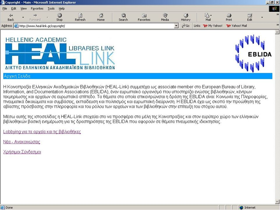 Δημιουργία εκπαιδευτικών πακέτων Γκρίζα βιβλιογραφία Δημιουργία υπηρεσίας πληροφόρησης (on-line reference desk) Αναδιοργάνωση του δικτυακού τόπου Δημιουργία ψηφιακών Βάσεων Δεδομένων Ολοκλήρωση αναδρομικής καταλογογράφησης Σύνταξη κανονισμού λειτουργίας Συστήματος Βιβλιοθηκών ΑΠΘ Εκπαίδευση Προσωπικού Μέσα Υλοποίησης στόχου