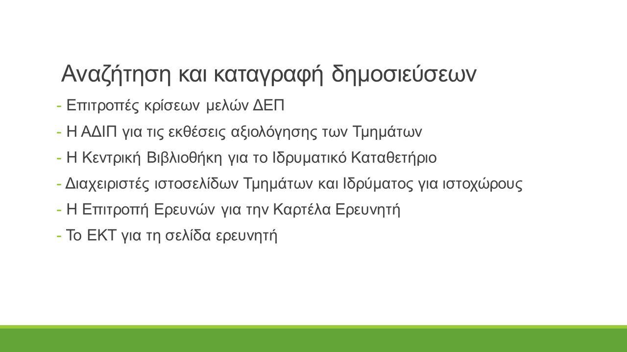 Αναζήτηση και καταγραφή δημοσιεύσεων - Επιτροπές κρίσεων μελών ΔΕΠ - Η ΑΔΙΠ για τις εκθέσεις αξιολόγησης των Τμημάτων - Η Κεντρική Βιβλιοθήκη για το Ιδρυματικό Καταθετήριο - Διαχειριστές ιστοσελίδων Τμημάτων και Ιδρύματος για ιστοχώρους - Η Επιτροπή Ερευνών για την Καρτέλα Ερευνητή - Το ΕΚΤ για τη σελίδα ερευνητή