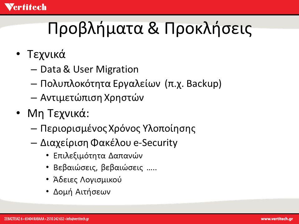 Προβλήματα & Προκλήσεις Τεχνικά – Data & User Migration – Πολυπλοκότητα Εργαλείων (π.χ. Backup) – Αντιμετώπιση Χρηστών Μη Τεχνικά: – Περιορισμένος Χρό