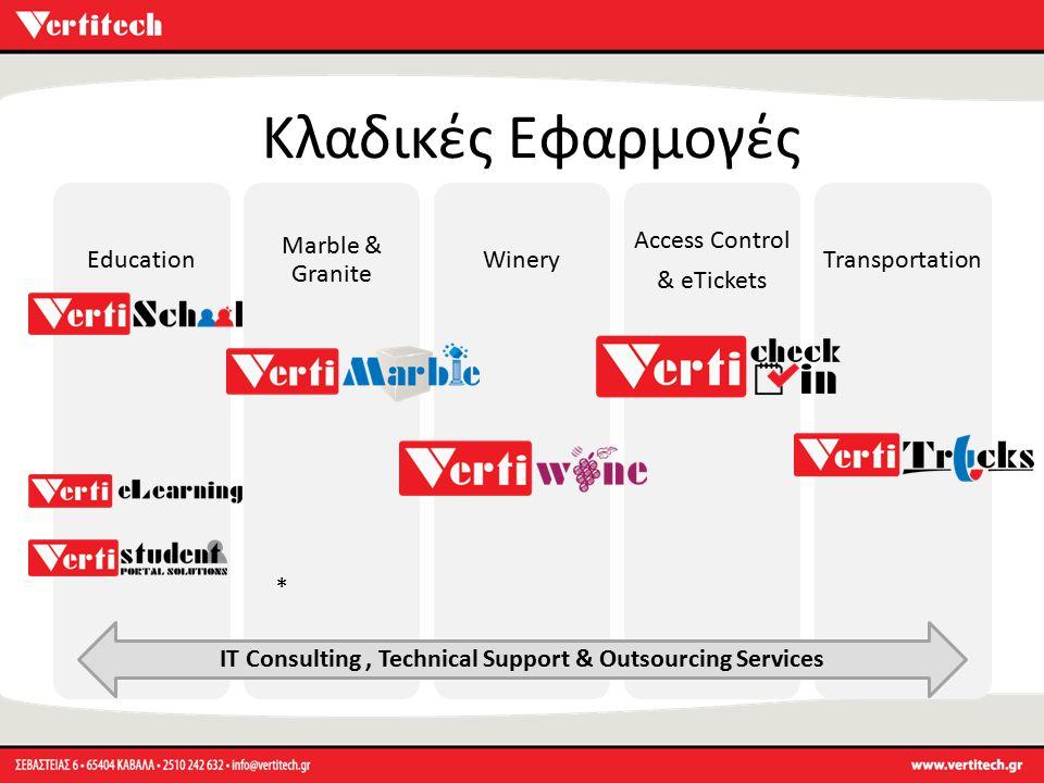 Κλαδικές Εφαρμογές Education Marble & Granite Winery Access Control & eTickets Transportation IT Consulting, Technical Support & Outsourcing Services