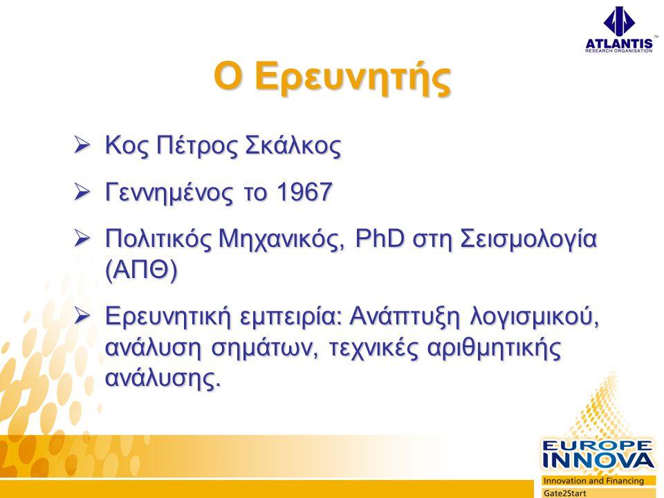 Ο Ερευνητής  Κος Πέτρος Σκάλκος  Γεννημένος το 1967  Πολιτικός Μηχανικός, PhD στη Σεισμολογία (ΑΠΘ)  Ερευνητική εμπειρία: Ανάπτυξη λογισμικού, ανάλυση σημάτων, τεχνικές αριθμητικής ανάλυσης.