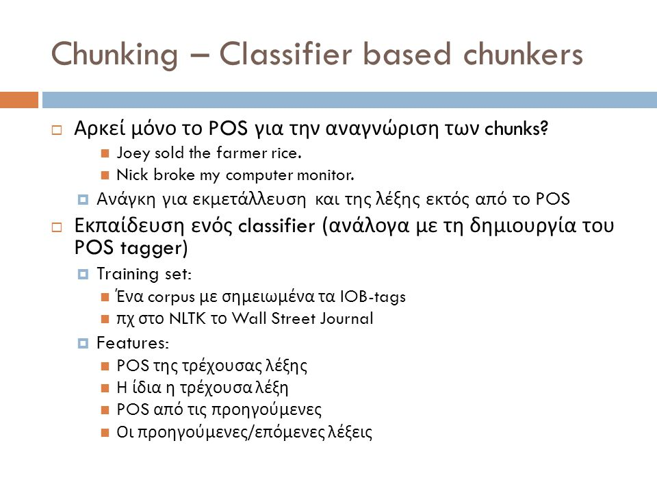 Chunking – Classifier based chunkers  Αρκεί μόνο το POS για την αναγνώριση των chunks.