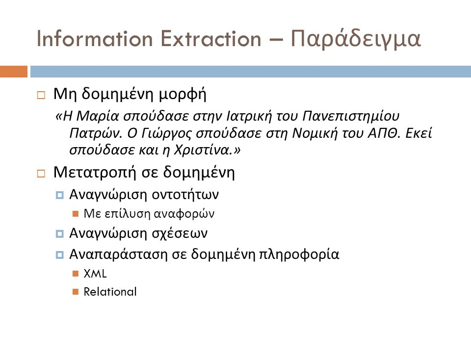 Information Extraction – Παράδειγμα  Μη δομημένη μορφή « Η Μαρία σπούδασε στην Ιατρική του Πανεπιστημίου Πατρών.
