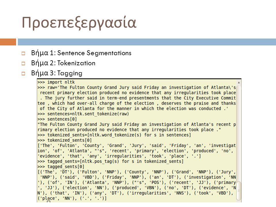 Προεπεξεργασία  Βήμα 1: Sentence Segmentations  Βήμα 2: Tokenization  Βήμα 3: Tagging