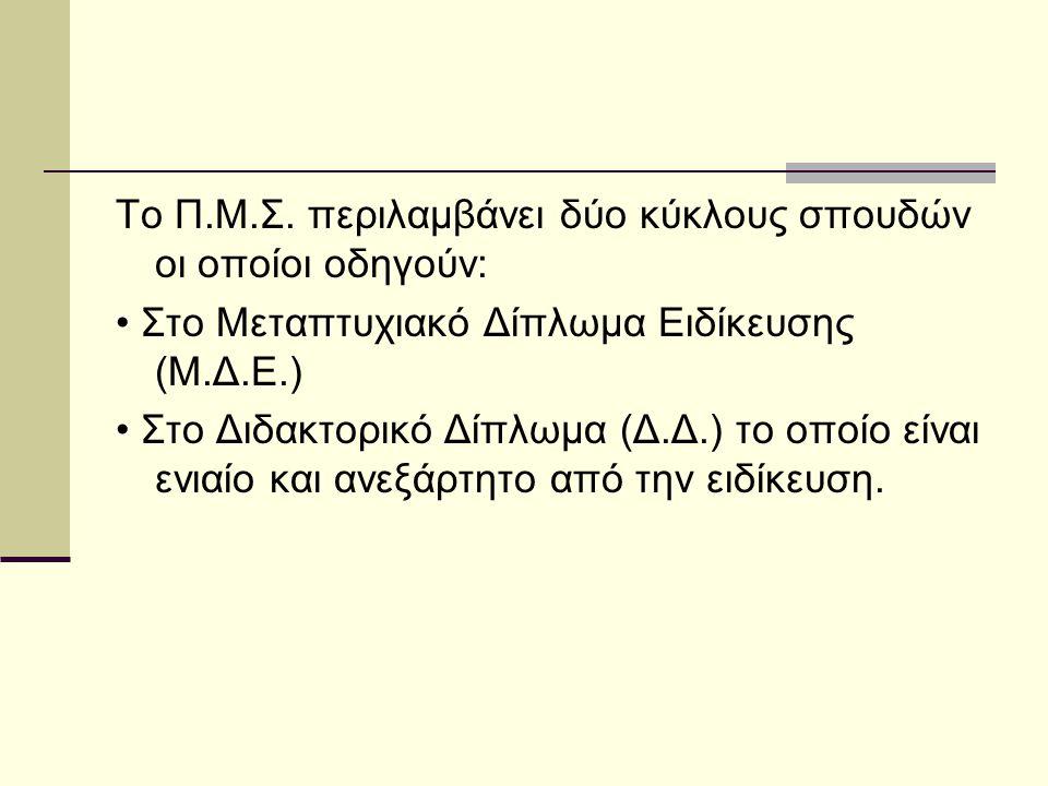 Το Π.Μ.Σ.περιλαμβάνει τις ακόλουθες ειδικεύσεις: Α.