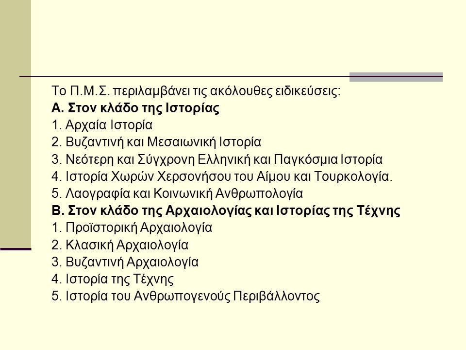 Το Π.Μ.Σ. περιλαμβάνει τις ακόλουθες ειδικεύσεις: Α. Στον κλάδο της Ιστορίας 1. Αρχαία Ιστορία 2. Βυζαντινή και Μεσαιωνική Ιστορία 3. Νεότερη και Σύγχ