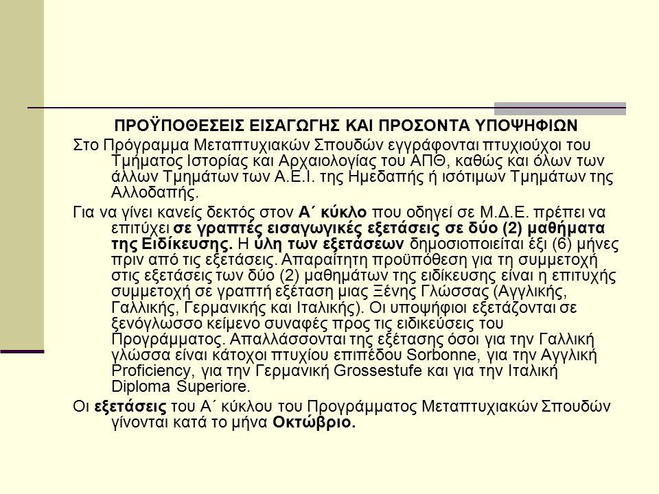 ΠΡΟΫΠΟΘΕΣΕΙΣ ΕΙΣΑΓΩΓΗΣ ΚΑΙ ΠΡΟΣΟΝΤΑ ΥΠΟΨΗΦΙΩΝ Στο Πρόγραμμα Μεταπτυχιακών Σπουδών εγγράφονται πτυχιούχοι του Τμήματος Ιστορίας και Αρχαιολογίας του ΑΠ